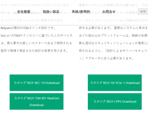 Relyum signs a distribution agreement with Sherpa for the Japanese market